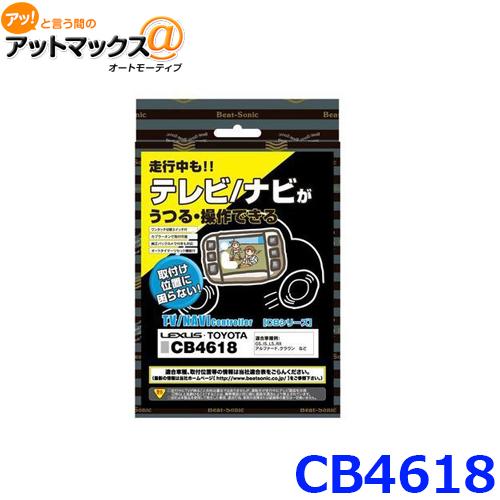 ビートソニック CB4618 テレビナビコントローラー NT4618の後継 {CB4618[1310]}