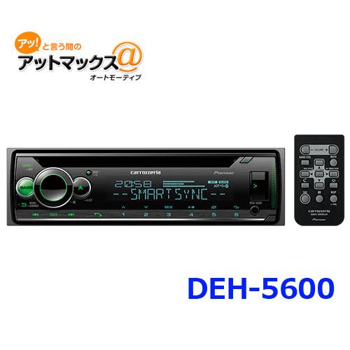 パイオニア DEH-5600 カロッツェリアCD/Bluetooth/USB/チューナー・DSP 1DIN メインユニット{DEH-5600[600]}