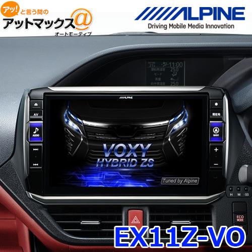 ALPINE アルパイン トヨタ ヴォクシー 専用 11型 カーナビ ビッグX11 EX11Z-VO {EX11Z-VO{960}}