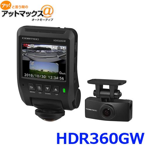 コムテック HDR360GW ドライブレコーダー 360度全方向カメラ+リヤカメラ搭載 3年保証 日本製 前後カメラ 駐車監視機能付 COMTEC{HDR-360GW[1180]}