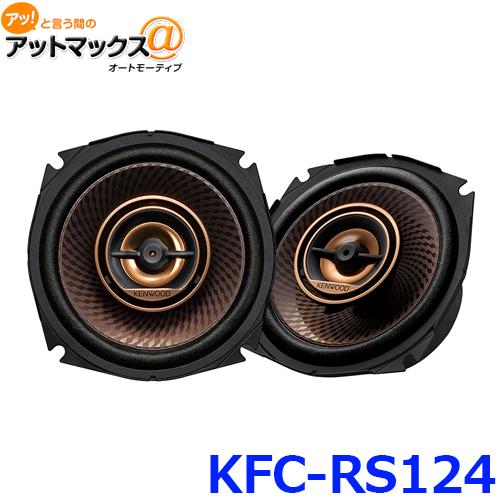 日産 ホンダ スバル スズキ車用 ケンウッド KFC-RS124 } 人気上昇中 スピーカー 12cmカスタムフィット 上質 {KFC-RS124 905