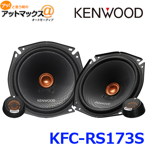 【KENWOOD ケンウッド】AVシステム 17cmセパレートカスタムフィット・スピーカー 2way【KFC-RS173S】 {KFC-RS173S[905]}