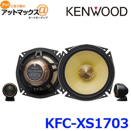 KENWOOD ケンウッド カースピーカー 17cmセパレートカスタムフィット スピーカー KFC-XS1703 {KFC-XS1703[905]}