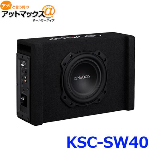 ケンウッド KSC-SW40 チューンアップ サブウーファー {KSC-SW40[905]}