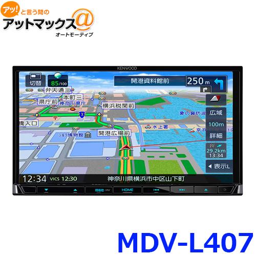 ケンウッド MDV-L407 ワンセグTVチューナー内蔵 DVD/USB/SD AVナビゲーションシステム {MDV-L407[905]}