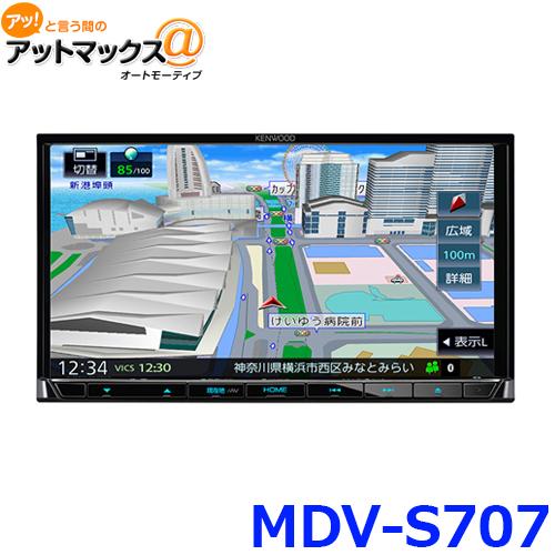 ケンウッド MDV-S707 ハイレゾ対応/専用ドライブレコーダー連携 地上デジタルTVチューナー/Bluetooth内蔵 DVD/USB/SD AVナビゲーション {MDV-S707[905]}