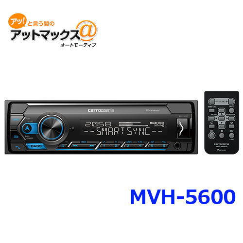 パイオニア MVH-5600 カロッツェリアBluetooth/USB/チューナー・DSPメインユニット{MVH-5600[600]}
