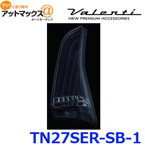 Valenti ヴァレンティ ジュエルLEDテールランプ REVO C27 セレナ ライトスモーク/ブラッククローム {TN27SER-SB-1[9980]}