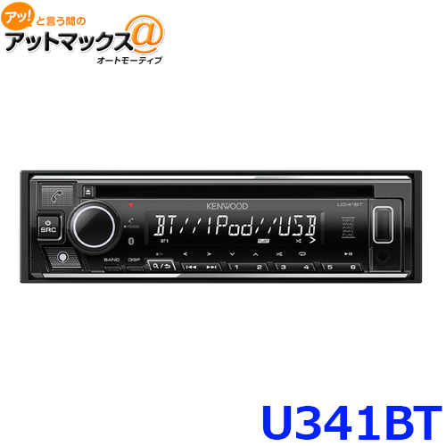 ケンウッド U341BT CD/USB/iPod/Bluetoothレシーバー MP3/WMA/AAC/WAV/FLAC対応 {U341BT[905]}