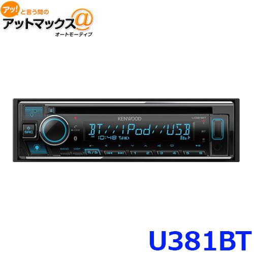 ケンウッド U381BT CD/USB/iPod/Bluetooth 1DIN レシーバー MP3/WMA/AAC/WAV/FLAC対応 {U381BT[905]}