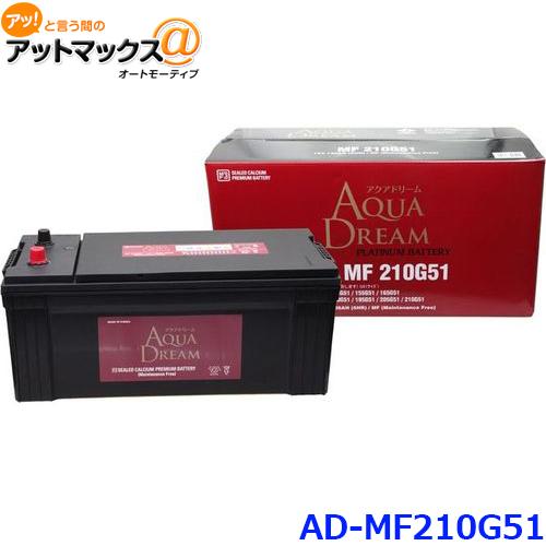AQUA DREAM アクアドリーム AD-MF 210G51 国産車用 自動車バッテリー 大型車用 充電制御車対応自動車 カーバッテリー PLATINUM BATTERY メーカー直送{AD-MF210G51[9980]}