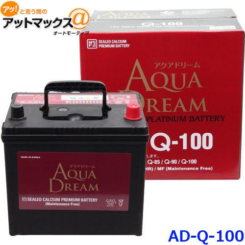 AQUA DREAM アクアドリーム AD-MF Q-100 国産車用 自動車バッテリー アイドリングストップ車用 自動車 カーバッテリー PLATINUM BATTERY メーカー直送{AD-Q-100[9980]}