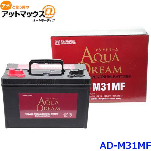 AQUA DREAM アクアドリーム AD-M31MF エレキ ボート等 マリン&キャンピング用 バッテリー STARTING & CYCLING BATTERY PLATINUM BATTERY メーカー直送{AD-M31MF[9980]}