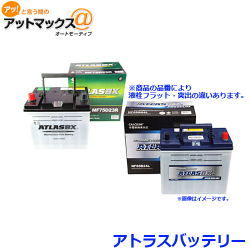 ご注意:液栓は 突出タイプ 通販 となります ATLAS BX アトラス AT-90D26L カーバッテリー JIS規格用 } {MF90D26L 85D26L 新品 国産車 80D26L互換 9106 MF90D26L