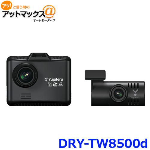 ユピテル DRY-TW8500d 前方・後方 2カメラドライブレコーダー HDR GPS Gセンサー搭載{DRY-TW8500D[1103]}