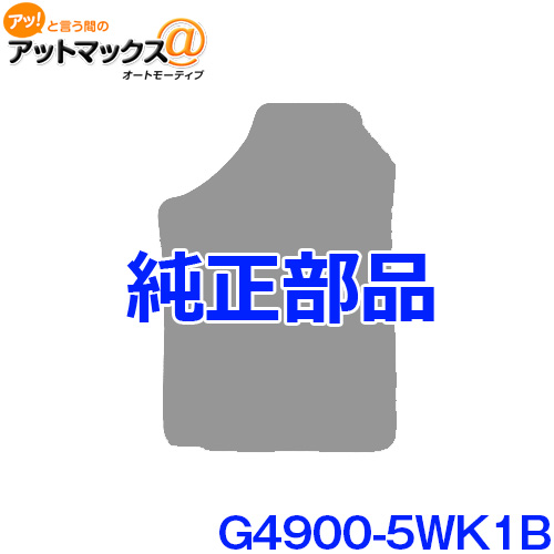 NISSAN 純正マット G4900-5WK1B 日産 ノートEpower SNE12{G4900-5WK1B[9190