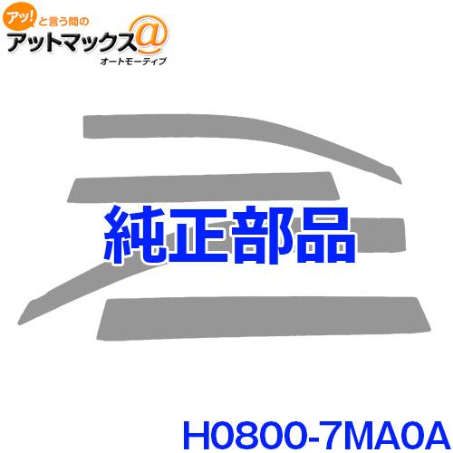 NISSAN 純正バイザー H0800-7MA0A 日産 デイズ B46W{H0800-7MA0A[9190