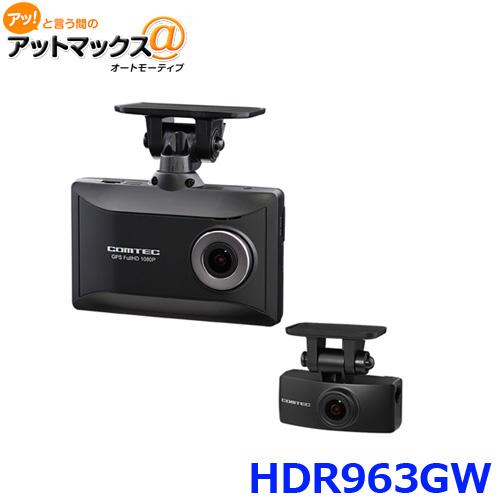 コムテック HDR963GW 高性能ドライブレコーダー 前後2カメラ 32GB class10microSDHCカード付属 日本製 ドラレコ{HDR-963GW[1186]}