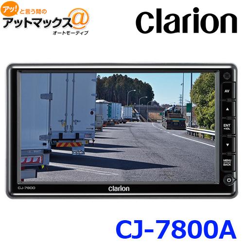 HDカメラ対応 7型ワイドモニター 業務用 バス 卸直営 トラック カメラシステム 送料無料 Clarion クラリオン {CJ-7800A 専門店 モニター CJ7800A } ワイド 7型 950