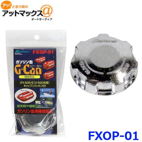 アットマックス@ FXOP-01 大自工業 日本製 メルテック Meltec ガソリン携行缶 給油キャップ 9980 } {FXOP-01 FX-510 FX-520共用 未使用 パッキン付 FX-505