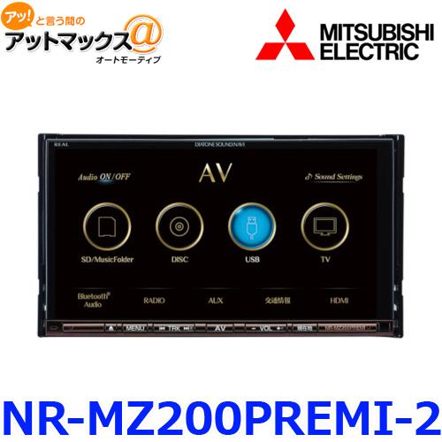 送料無料 数量限定 特価品 三菱電機 MITSUBISHI ELECTRIC NR-MZ200PREMI-2 カーナビ メモリーナビゲーションシステム 7V型 {NR-MZ200PREMI-2[]}