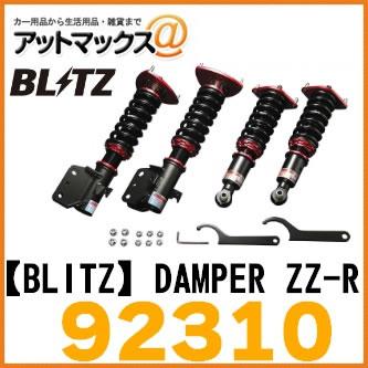 【BLITZ ブリッツ】DAMPER ZZ-R ホンダ GK系 フィット/GP系フィットハイブリッド H25/9~用 車高調整式サスペンションキット【92310】{92310[9183]}