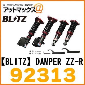 【BLITZ ブリッツ】DAMPER ZZ-R 日産 車高調キット【92313】{92313[9183]}