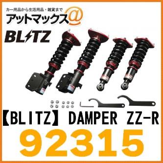 【BLITZ ブリッツ】DAMPER ZZ-R ホンダ 車高調キット【92315】{92315[9980]}