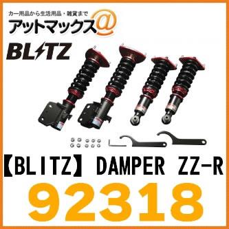【BLITZ ブリッツ】DAMPER ZZ-R トヨタ 80系 エスクァイアH26/10~用 車高調整式サスペンションキット【92318】{92318[9980]}