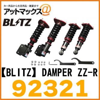 【BLITZ ブリッツ】DAMPER ZZ-R ゴルフ 車高調キット【92321】{92321[9980]}