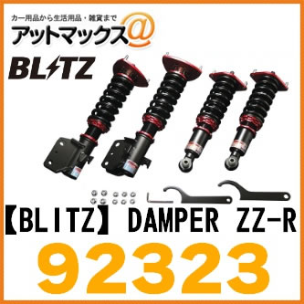 【BLITZ ブリッツ】DAMPER ZZ-R MINI 車高調キット【92323】{92323[9183]}