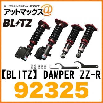 【BLITZ ブリッツ】DAMPER ZZ-R 日産 車高調キット【92325】{92325[9980]}