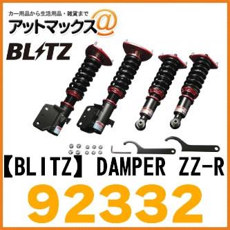 【BLITZ ブリッツ】DAMPER ZZ-R ダイハツ 車高調キット【92332】{92332[9980]}