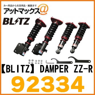 【BLITZ ブリッツ】DAMPER ZZ-R スバル 車高調キット【92334】{92334[9980]}