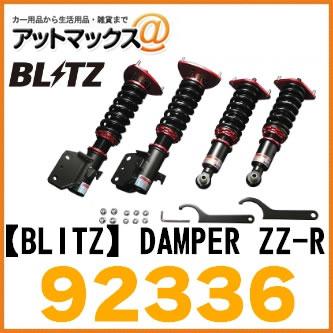 【BLITZ ブリッツ】DAMPER ZZ-R 日産 車高調キット【92336】{92336[9980]}
