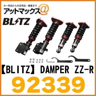 【BLITZ ブリッツ】DAMPER ZZ-R マツダデミオ 2WD DJ系 車高調整式サスペンションキット【92339】{92339[9980]}