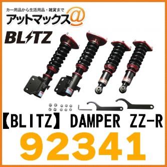 【BLITZ ブリッツ】DAMPER ZZ-R ホンダ 車高調キット【92341】{92341[9980]}