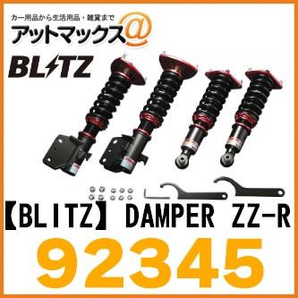【BLITZ ブリッツ】DAMPER ZZ-R マツダデミオ 4WD DJ系 車高調整式サスペンションキット【92345】{92345[9980]}