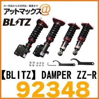 【BLITZ ブリッツ】DAMPER ZZ-R スズキアルトターボRS ワークス 2WD HA36S用 車高調整式サスペンションキット 【92348】 {92348[9183]}
