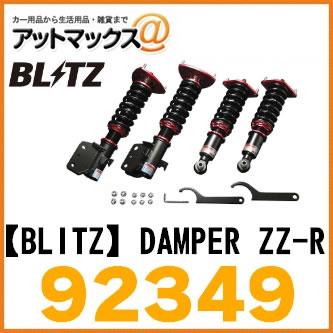 【BLITZ ブリッツ】DAMPER ZZ-R ホンダ S660 JW5用 車高調整式サスペンションキット 【92349】 {92349[9183]}