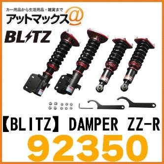 【BLITZ ブリッツ】DAMPER ZZ-R レクサス RC F UCF10用 車高調整式サスペンションキット【92350】{92350[9980]}