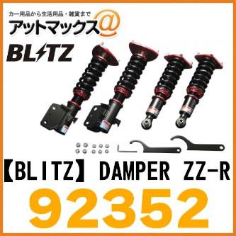 【BLITZ ブリッツ】DAMPER ZZ-R トヨタハリアーハイブリッド AVU65W H26/1~用 車高調整式サスペンションキット【92352】{92352[9980]}