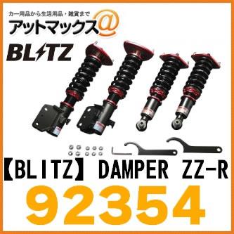 【BLITZ ブリッツ】DAMPER ZZ-R 日産 車高調キット【92354】{92354[9980]}