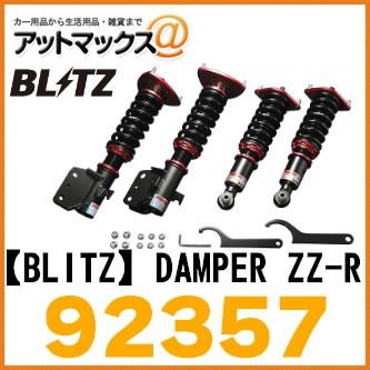 【BLITZ ブリッツ】DAMPER ZZ-R ホンダ ジェイド FR4 FR5用 車高調整式サスペンションキット【92357】{92357[9183]}