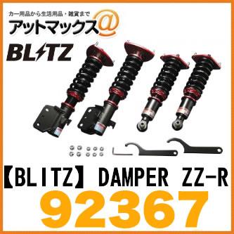 【BLITZ ブリッツ】DAMPER ZZ-R50系プリウス対応パーツ 車高調キット【92367】{92367[9980]}