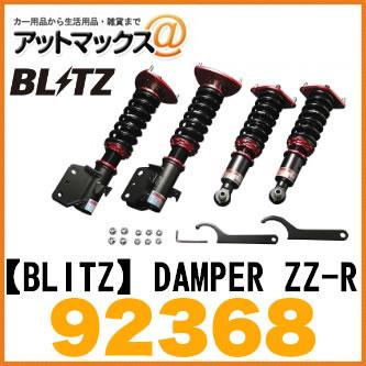 【BLITZ ブリッツ】DAMPER ZZ-Rトヨタプリウス ZVW55 4WD用車高調整式サスペンションキット【92368】{92368[9980]}
