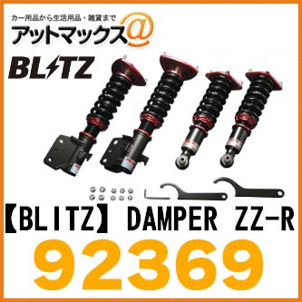 【BLITZ ブリッツ】DAMPER ZZ-R ダイハツ 車高調キット【92369】{92369[9980]}