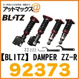 【BLITZ ブリッツ】DAMPER ZZ-R トヨタ パッソ/ダイハツ ブーン 車高調キット【92373】{92373[9980]}