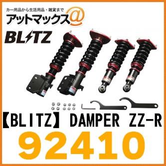 【BLITZ ブリッツ】DAMPER ZZ-R ニッサン スズキ 車高調キット【92410】{92410[9183]}