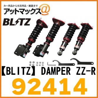 【BLITZ ブリッツ】DAMPER ZZ-R トヨタ 車高調キット【92414】{92414[9980]}